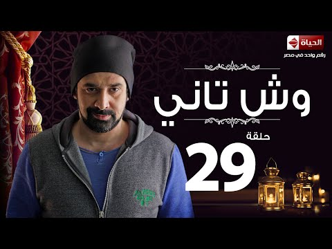 مسلسل وش تاني | Wesh Tany Series - مسلسل وش تاني - الحلقة التاسعة والعشرون | Wesh Tany - Ep 29
