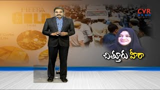 చిత్తూరు హీరా..! | AP CID Case File On Heera Gold Chairman | Hyderabad CCS Police | CVR News - CVRNEWSOFFICIAL