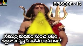 Vishnu Puranam Telugu TV Serial Episode 16/121 | B.R. Chopra Presents | Sri Balaji Video - SRIBALAJIMOVIES