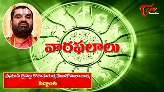 Vaara Phalalu | Oct 04th to Oct 10th 2015 | Weekly Predictions 2015 Oct 04th to Oct 10th - TELUGUONE