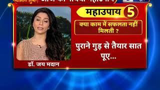 Chhath special 2018: क्या काम में सफलता नहीं मिलती ? करे ये उपाय || Family Guru - ITVNEWSINDIA