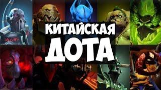 КАК ВЫГЛЯДИТ КИТАЙСКИЙ КЛИЕНТ DOTA 2