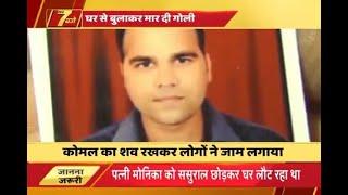 Man shot dead in Meerut, police investigating CCTV footage - ABPNEWSTV