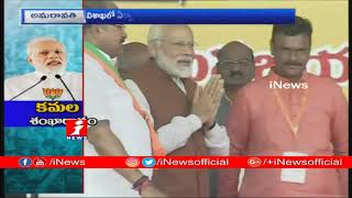 PM Modi Launches Developmental Projects In AP   PM Addresses Rally In Guntur   iNews - INEWS