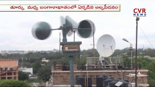 బంగాళాఖాతంలో అల్పపీడనం : Weather Update : Heavy Rainfall to Uttarandhra | CVR News - CVRNEWSOFFICIAL