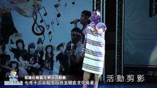 2012花蓮石藝嘉年華─美好石光」活動開幕典禮林俊逸壓軸演唱
