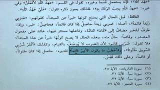 Ali BAĞCI-Katru'n-Neda Dersleri 041