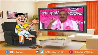 Dada Satirical Punches On Karne Prabhakar Reddy Over Comments On TPCC Chief | Pin Counter | iNews - INEWS