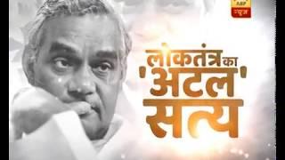 Ghanti Bajao: Atal Bihari Vajpayee, the Iron man of modern India - ABPNEWSTV