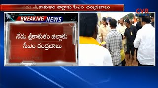 AP CM Chandrababu Srikakulam Dist Tour Today | Jalasiriki Harathi Program | CVR News - CVRNEWSOFFICIAL