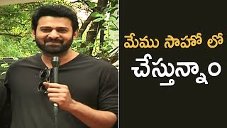 Prabhas Speech @ Crime 23 Trailer Launch | TFPC - TFPC