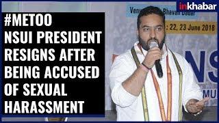 NSUI President Fairoz Khan Resigns After #MeToo Charges; NSUअध्यक्ष फिरोज खान का इस्तीफा - ITVNEWSINDIA