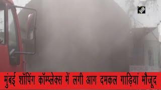 video:मुंबई में  शॉपिंग कॉम्प्लेक्स में लगी आग , 14 दमकल गाड़ियां मौजूद