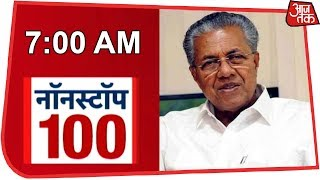 News 100 Nonstop | November 14, 2018 - AAJTAKTV
