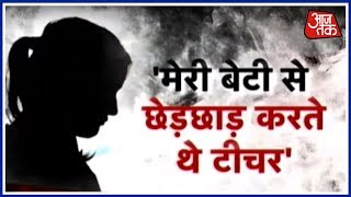 Ahlcon Public School Student Suicide; Investigating Officer Suspended By Noida Police - AAJTAKTV