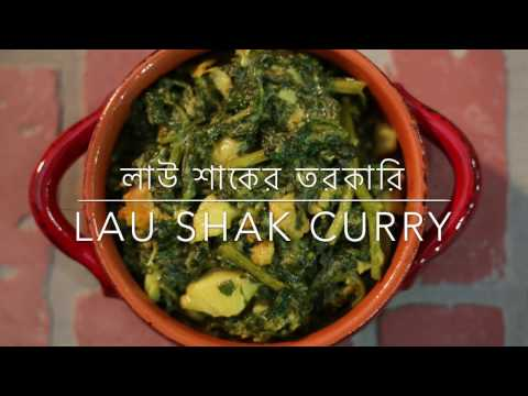 লাউ শাক চিংড়ির তরকারি ॥ Lau Shak with Shrimp Curry || R# 77