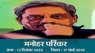 Manohar Parrikar Death Live Updates; कैंसर से जूझ रहे मनोहर पर्रिकर का 63 साल की उम्र में निधन - ITVNEWSINDIA