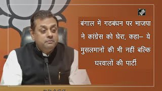 video : Congress अपनी प्रसांगिकता को बनाए रखने के लिए Alliance पर निर्भर - Sambit Patra