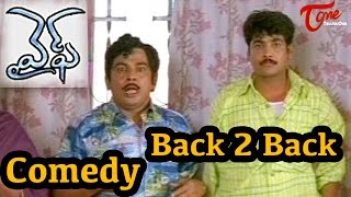 Wife  Movie Comedy Scenes || Back 2 Back || Sivaji ||  Preeti - TELUGUONE