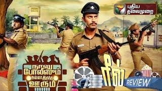 Reel Review 25-07-2015 Puthiya Thalaimurai TV Show