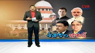 శీతాకాల బాంబ్ | None of you deserves hearing: CBI leaks rile Supreme Court | CVR News - CVRNEWSOFFICIAL