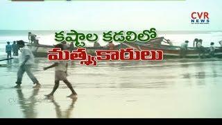 అలలపై బతుకులు...కడప కష్టాలు | Special Story On Srikakulam Fisherman's Problems | Raithe Raju - CVRNEWSOFFICIAL