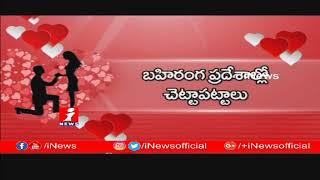 ప్రేమికుల రోజును విబేధించిన హిందూమతవాద సంఘాలు  | World Wide Valentine's Day Celebrations |  iNews - INEWS