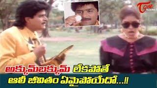 అక్కుం బక్కుం లేకపోతే ఆలీ జీవితం ఏమైపోయేదో  !!| Akkum Bakkum Ultimate Movie Scene | TeluguOne - TELUGUONE