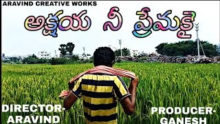 AKSHAYA NI PREMAKAI //New Telugu short film //Based on #agriculture #love - YOUTUBE