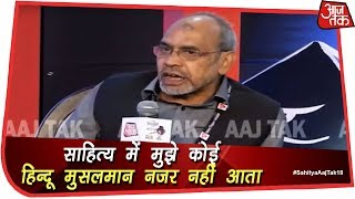 Anjum Usmani -  समाज मजहब से नहीं बनता | #SahityaAajTak18 - AAJTAKTV
