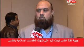 جبهة إنقاذ القدس المصرية تدعم القضية الفلسطينية لانهاء الاحتلال