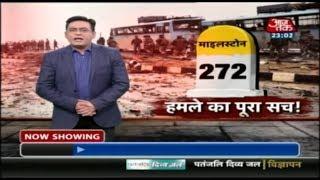 Pulwama हमले की मिनट दर मिनट पूरी कहानी | Vardaat - AAJTAKTV