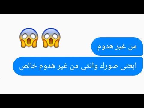 شاب طلب من بنت  تبعتلة صورها من غير  وكانت المفاجاءة  | محادثات واتساب - عرب توداي -حمل اي فيديو من اليوتيوب