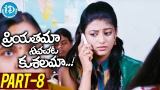 Priyathama Neevachata Kushalama Full Movie Part 8 | Varun Sandesh | Komal Jha | Hasika | Sai Karthik - IDREAMMOVIES