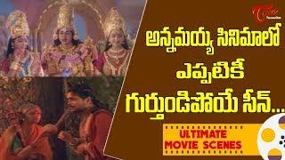 అన్నమయ్య సినిమాలో ఎప్పటికీ గుర్తుండిపోయే సీన్ | Ultimate Movie Scenes | TeluguOne - TELUGUONE