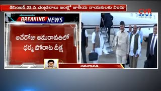 CM Chandrababu to Give Feast for National Leaders in Amaravathi on 23rd December | CVR News - CVRNEWSOFFICIAL