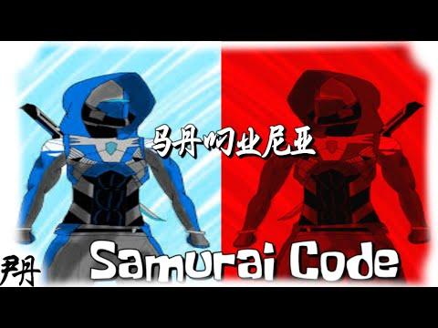 samurai code sword montage