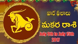 Rasi Phalalu | Makara Rasi | July 9th to July 15th 2017  | Weekly Horoscope 2017 | #Predictions - TELUGUONE