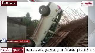 video : Nalagarh के समीप हुआ Road Accident, निर्माणाधीन पुल से गिरी Car