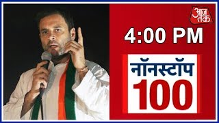 Nonstop 100 | Rahul Gandhi Lashes Out At PM Modi In Latest Speech; BJP Hits Back - AAJTAKTV