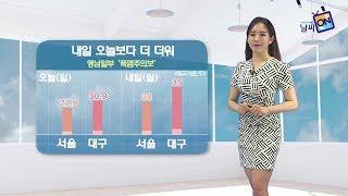 [날씨정보] 05월 28일 17시 발표