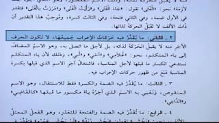 Ali BAĞCI-Katru'n-Neda Dersleri 020