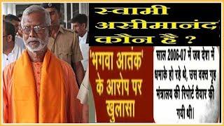 Swami Aseemanand Acquitted Samjhauta Blast Case; NIA की कोर्ट ने असीमानंद समेत 4आरोपियों को बरी किया - ITVNEWSINDIA