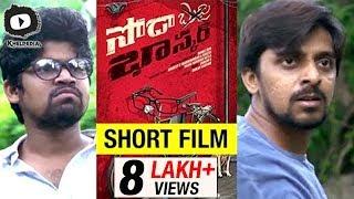 Soda Buddi Bhaskar Latest Telugu Short Film   Pelli Choopulu Actor Priyadarshi   Abhay   Khelpedia - YOUTUBE
