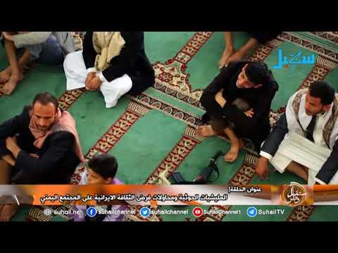 تقرير | مليشيا الحوثي ومحاولات فرض الثقافة الايرانية على اليمنيين