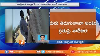 Madgulapally Police Constable Rambabu Abuse Talk With Farmers In Nalgonda | iNews - INEWS