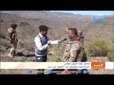 الضالع.. قوات الجيش الوطني تحبط هجوما مليشياويا على