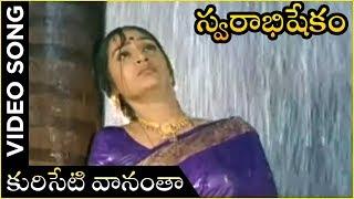 Swarabhishekam Movie Song | Kuriseti Vaanantha | K. Viswanath | Srikanth | Laya | Sivaji - RAJSHRITELUGU