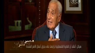 بالفيديو.. هيكل: العرب ينقصهم العقل والفكر والمعرفة بالعصر