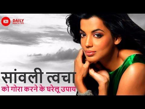 सांवली त्वचा को गोरा करने के लिए आसान से उपाय   Home Remedy for Dusky Skin in Hindi